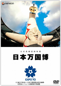 公式長編記録映画 日本万国博