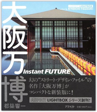 大阪万博 Instant FUTURE