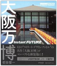 大阪万博 Instant FUTURE