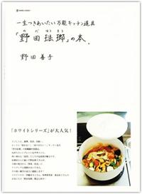 野田琺瑯の本