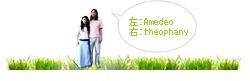 左:Amedeo 右:theophany